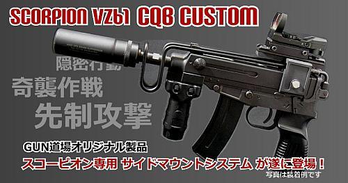 GUN道場オリジナル製品 スコーピオン専用サイドマウントシステム