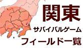 関東 サバイバルゲーム フィールド