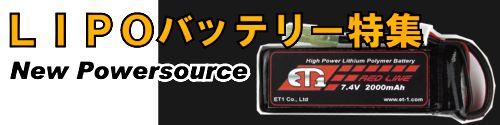 電動ガン リポバッテリー 特集 - GUN道場