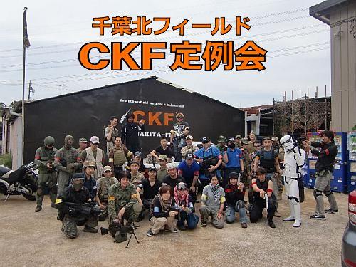 CKF 定例会