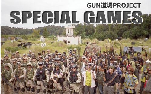 GUN道場 スペシャルゲーム イベント