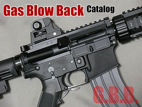 ガスブローバック ライフル SMG カタログ (KSC M4 CQB)