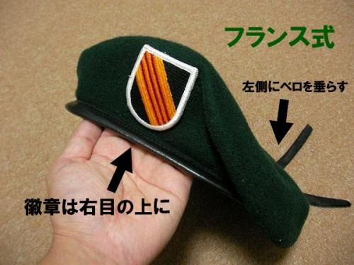 ベレー帽のかぶり方 フランス式