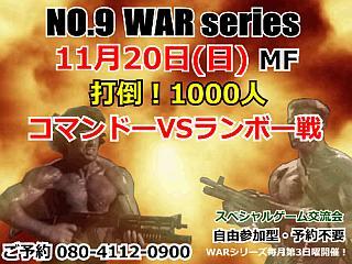 No.9 WARシリーズ コマンドーVSランボー戦