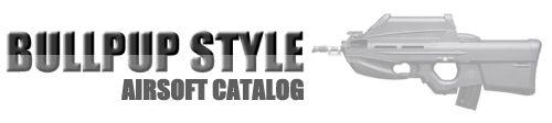 ブルパップ スタイル エアソフト カタログ
