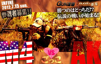 M4vsAKごっこ 7.15 インフィニ