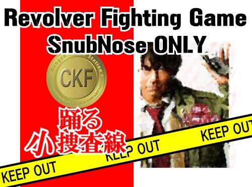 踊る小捜査線 CKF リボルバー戦