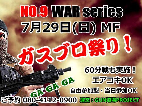 No9-0729MF