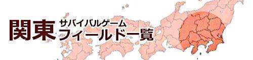 関東 サバイバルゲームフィールド 一覧 千葉 埼玉 東京