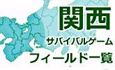 関西 近畿 サバイバルゲーム フィールド