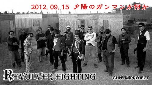 GUN道場 リボルバー戦ファイナル「夕陽のガンマンか何か」2012.09.15