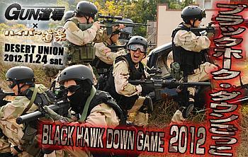 ハイパー道楽 ブラックホークダウンごっこ 2012
