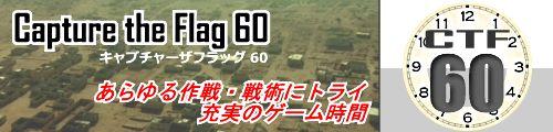 CTF-60