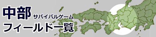 中部 東海 サバイバルゲーム フィールド一覧 愛知 岐阜 三重 静岡