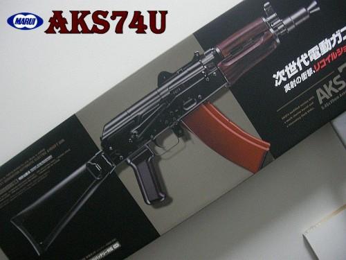 東京マルイ AKS74U 次世代電動ガン