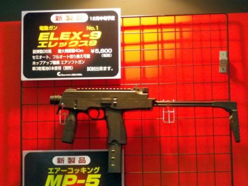 クラウンモデル MP9 電動ガン