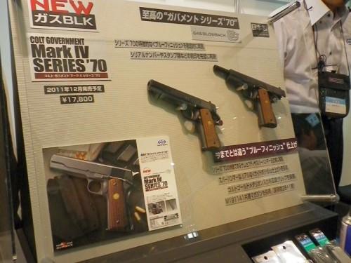 東京マルイ コルト ガバメント マークIV シリーズ70