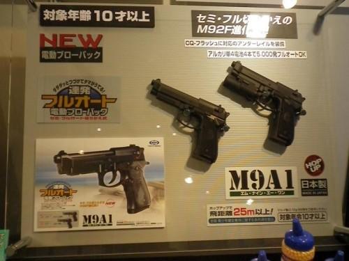 東京マルイ ブローバック電動ハンドガン M9A1