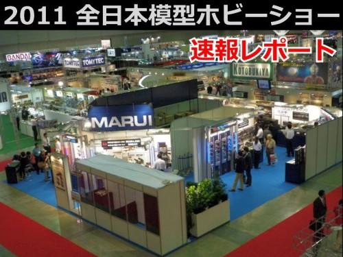 2011 全日本模型 ホビーショー レポート