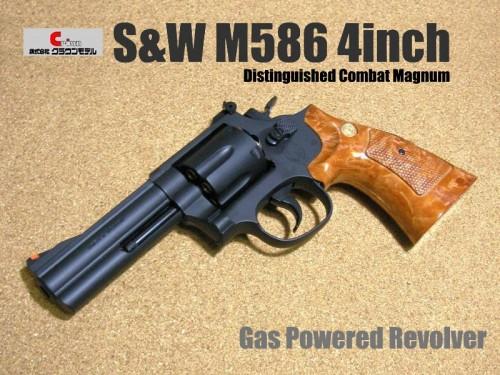クラウン M586 ガスリボルバー