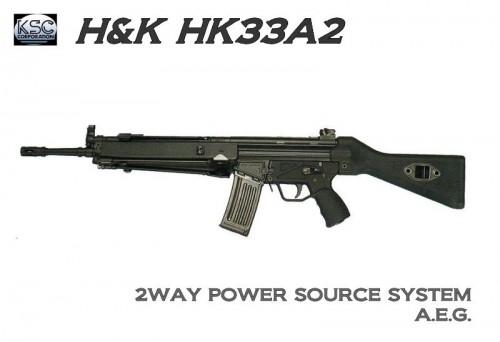 KSC H&K HK33A2 電動ガン
