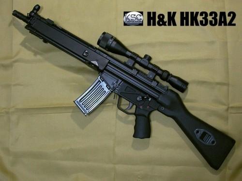 KSC H&K HK33A2 スナイプ