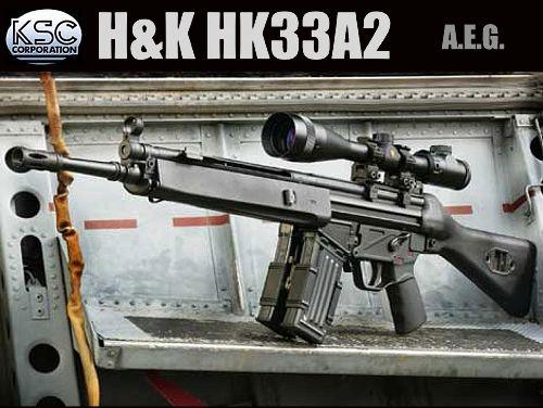 KSC HK33A2 電動ガン