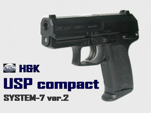 KSC H&K USPコンパクト システム7