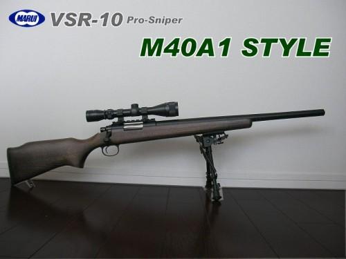 東京マルイ VSR-10 M40スタイル
