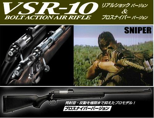東京マルイ VSR-10 プロスナイパー