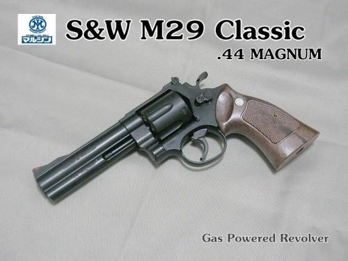 マルシン S&W M29 クラシック