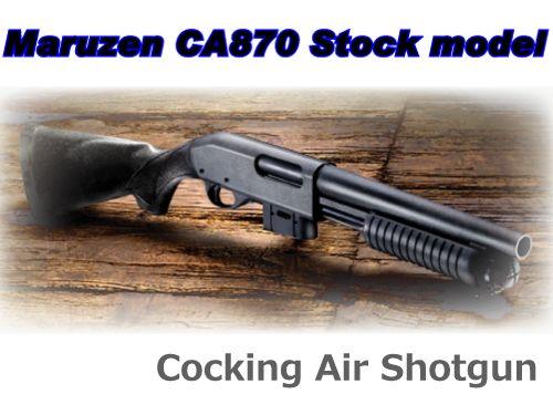 マルゼン CA870 CQBストックモデル
