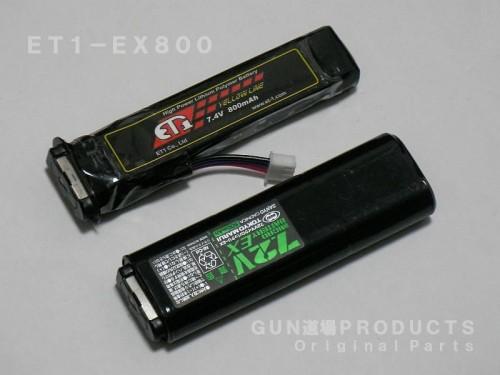 MicroEX lipo GUN道場PRODUCTS