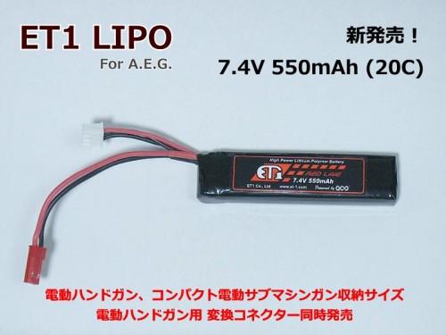 ET1 電動ハンドガン用 リポバッテリー