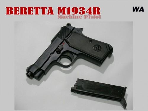 ベレッタ M1934R マシンピストル