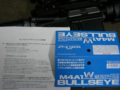 WA M4 CQB-R ブルズアイバレル