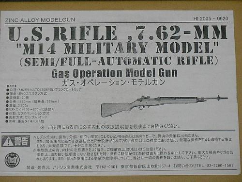 ハドソン M14 ガスオペレーション モデルガン