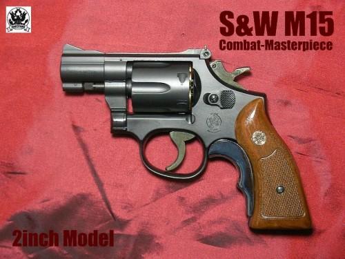 ハートフォード S&W M15 2インチ モデルガン
