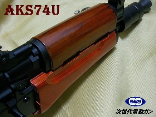 東京マルイ AKS74U 木製ハンドガード