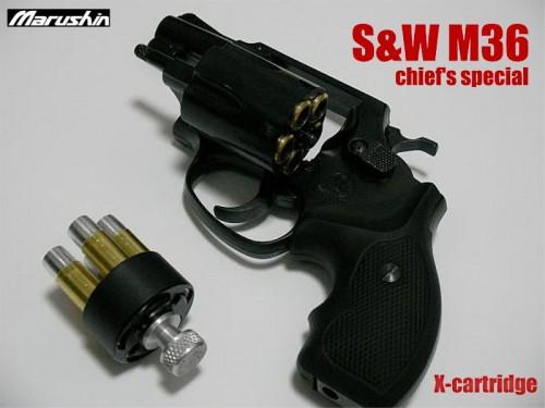 マルシン M36チーフスペシャル Xカートリッジ