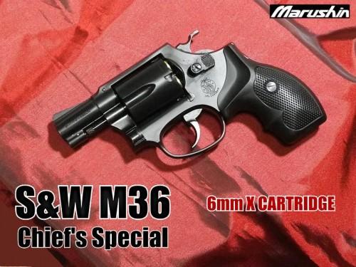 マルシン S&W M36 チーフスペシャル