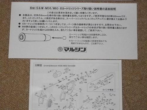 マルシン S&W M36 取扱説明書