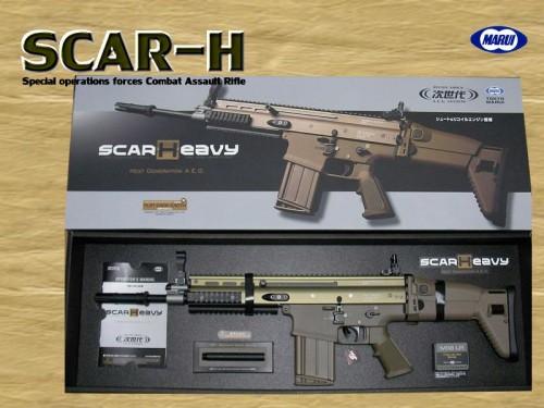 SCAR-H パッケージ