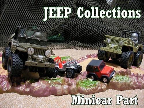 ジープ ミニカー コレクション