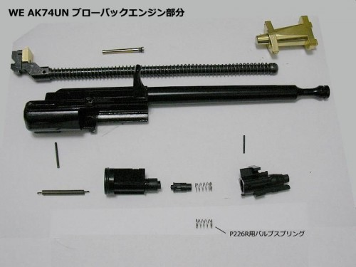 WE AK74UN ブローバックエンジン 分解