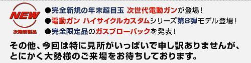 2012年10月 ホビーショー 東京マルイ