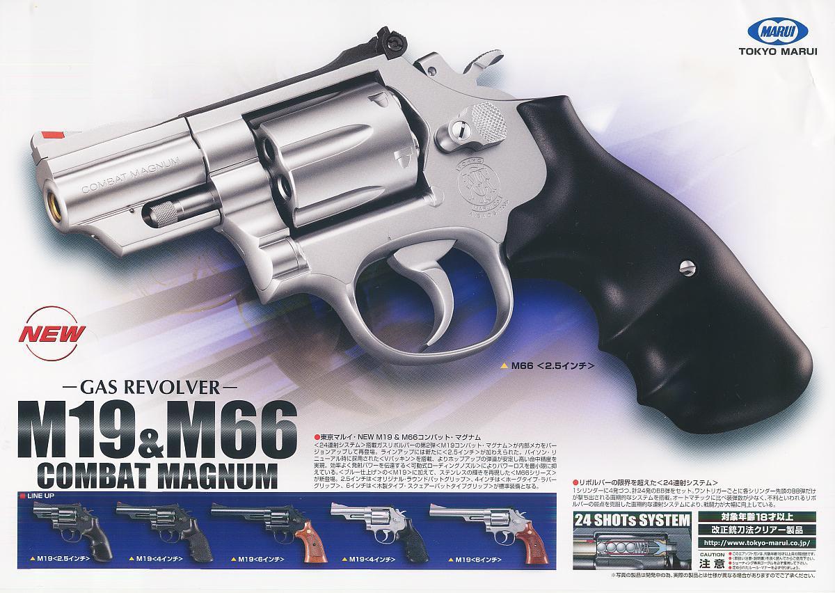 東京マルイ M66 2.5インチ
