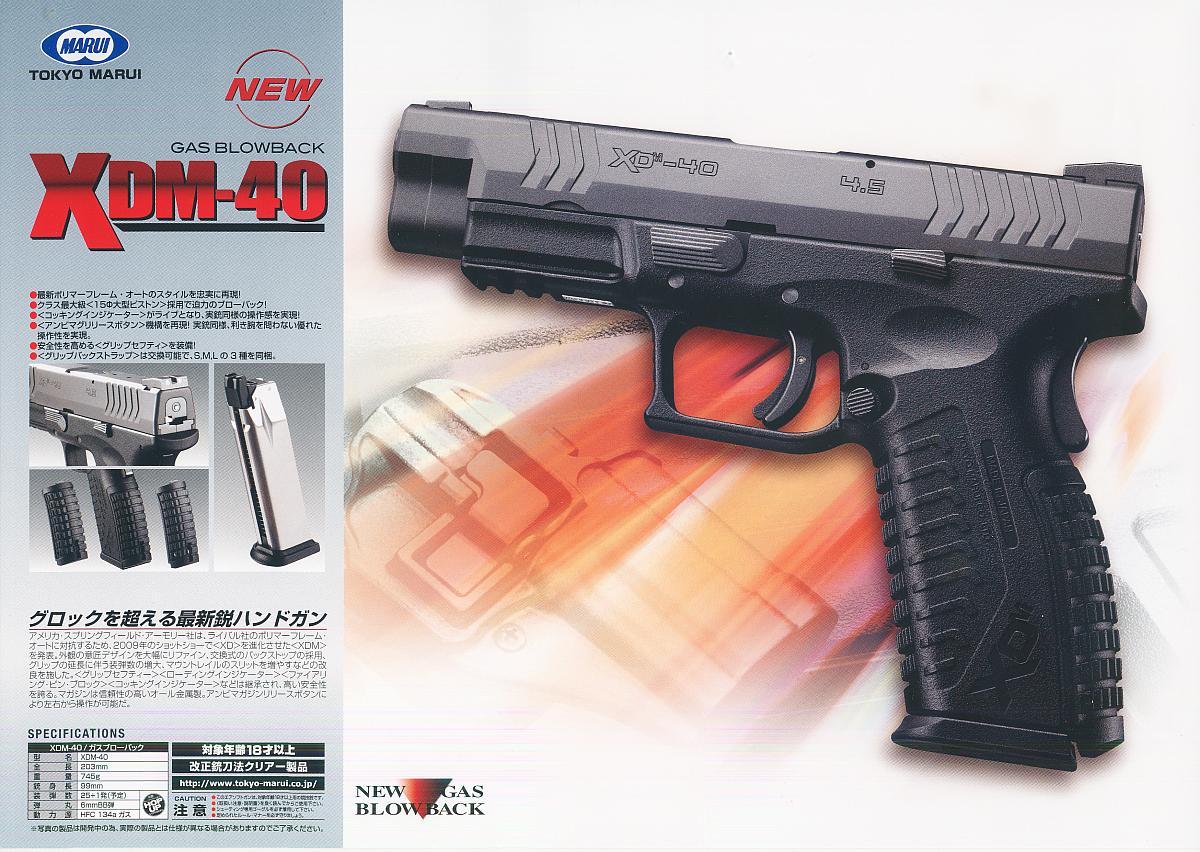 東京マルイ XDM-40