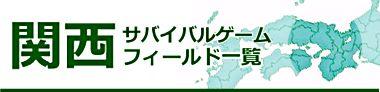 関西サバイバルゲームフィールド一覧