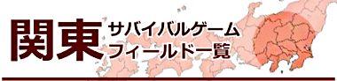 関東サバイバルゲームフィールド一覧
